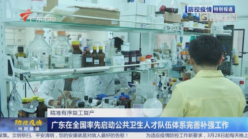 广东省政府新闻办疫情防控第四十九场新闻发布会举行