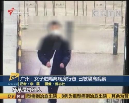 (DV现场)广州:女子进隔离病房行窃 已被隔离观察