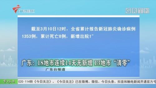 """广东:18地市连续14天无新增 13地市""""清零"""""""