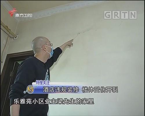酒店违规装修 楼体受伤开裂