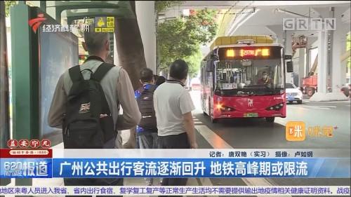 广州公共出行客流逐渐回升 地铁高峰期或限流