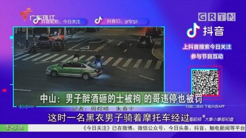 中山:男子醉酒砸的士被拘 的哥违停也被罚