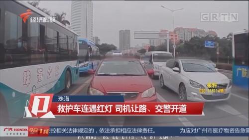 珠海:救护车连遇红灯 司机让路、交警开道
