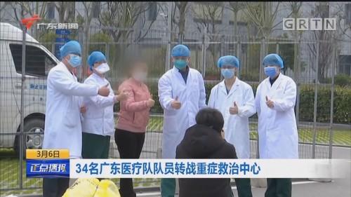 [HD][2020-03-06-14:00]正点播报:34名广东医疗队队员转战重症救治中心