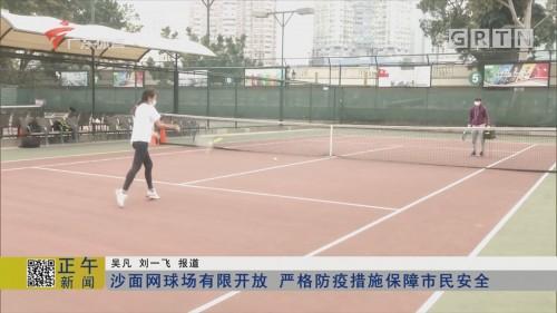 沙面网球场有限开放 严格防疫措施保障市民安全