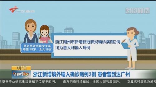 浙江新增境外输入确诊病例2例 患者曾到达广州