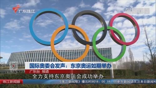 国际奥委会发声:东京奥运如期举办