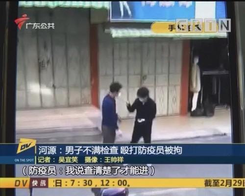 (DV现场)河源:男子不满检查 殴打防疫员被拘