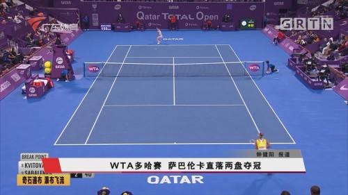 WTA多哈赛 萨巴伦卡直落两盘夺冠