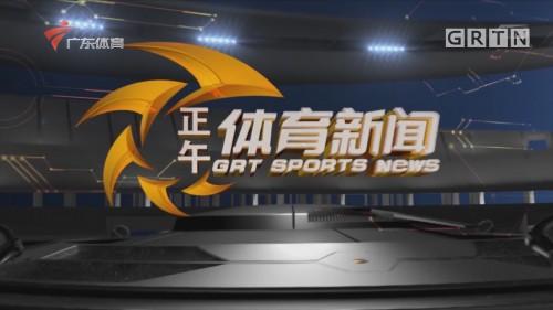[HD][2020-03-11]正午体育新闻:CBA联赛或下月上旬重启