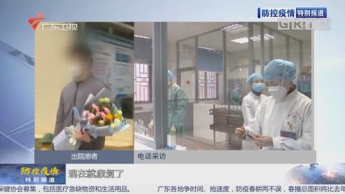 韶关:两例确诊新冠肺炎患者痊愈同时出院