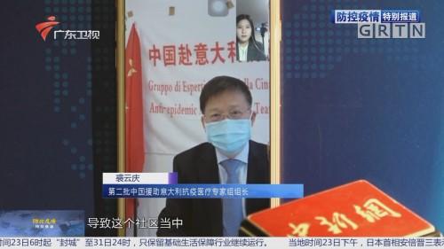 第二批中国援意医疗专家组组长:当务之急是控制传染源