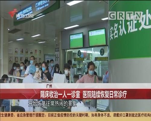 广州 隔床收治一人一诊室 医院陆续恢复日常诊疗