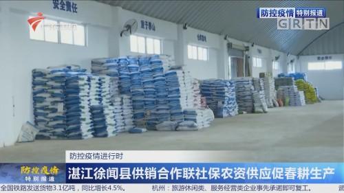 防控疫情进行时:湛江徐闻县供销合作社保农资供应促春耕生产
