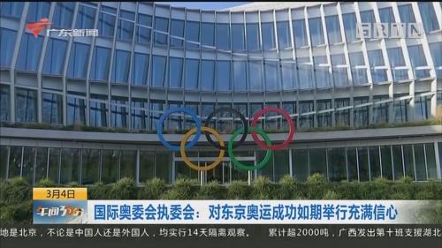 国际奥委会执委会:对东京奥运成功如期举行充满信心