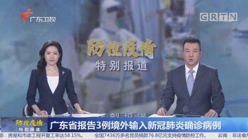 广东省报告3例境外输入新冠肺炎确诊病例