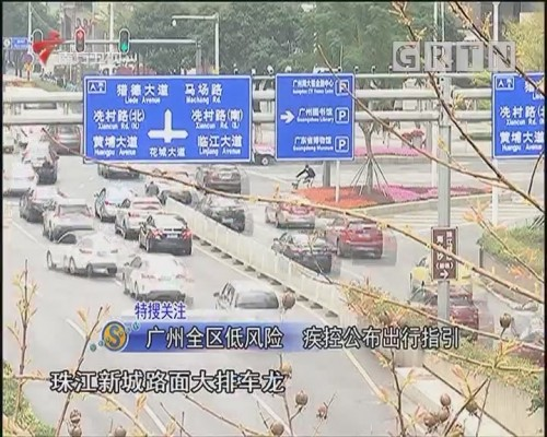 广州全区低风险 疾控公布出行指引