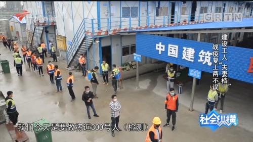 """[HD][2020-03-12]社会纵横特别节目:全民抗疫 建设工人""""夫妻档"""" 战疫复工两不误"""