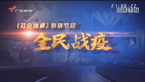 [HD][2020-03-23]社会纵横特别节目:全民战疫 疫情当下 帮扶不断