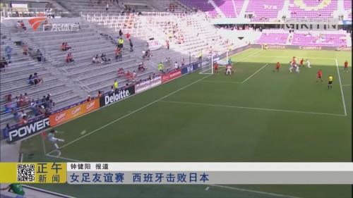 女足友谊赛 西班牙击败日本