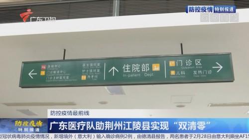 """防控疫情最前线:广东医疗队助荆州江陵县实现""""双清零"""""""