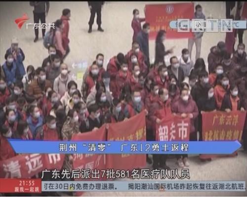"""战疫情报战:荆州""""清零"""" 广东12勇士返程"""