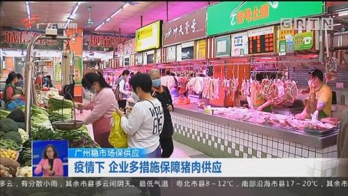 广州稳市场保供应:疫情下 企业多措施保障猪肉供应
