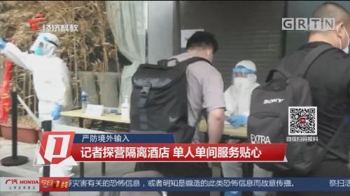 严防境外输入:记者探营隔离酒店 单人单间服务贴心