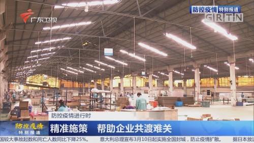 广东省政府新闻办疫情防控第四十场新闻发布会