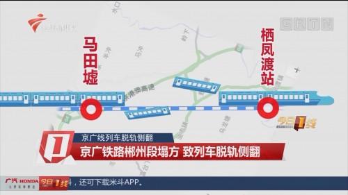 京广线列车脱轨侧翻:京广铁路郴州段塌方 致列车脱轨侧翻