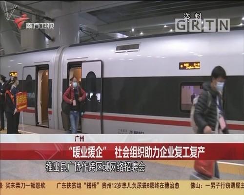 """广州 """"暖业援企""""社会组织助力企业复工复产"""