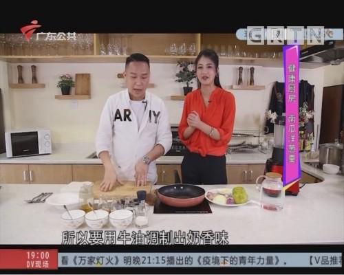 健康厨房:南瓜洋葱羹
