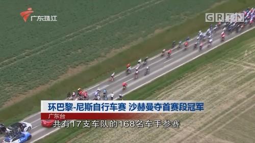 环巴黎-尼斯自行车赛 沙赫曼夺首赛段冠军