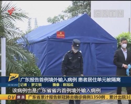 广东报告首例境外输入病例 患者居住单元被隔离