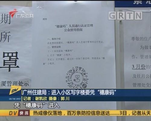 """(DV现场)广州住建局:进入小区写字楼要凭""""穗康码"""""""