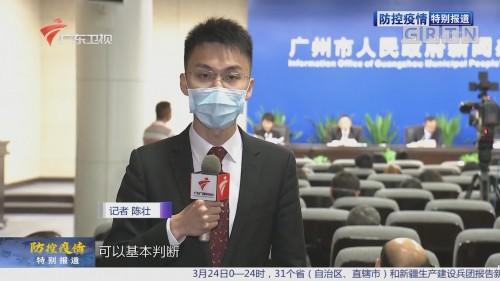 广州:机场咽拭子采样送检6小时出结果 严防境外疫情输入
