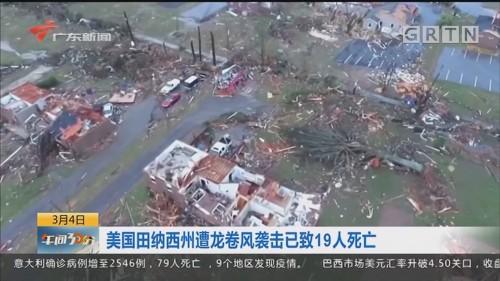 美国田纳西州遭龙卷风袭击已致19人死亡