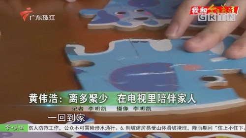 黄伟浩:离多聚少 在电视里陪伴家人