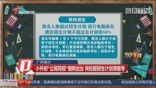 """广州南沙 小升初""""公民同招""""细则出台 民校超招生计划须摇号"""