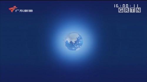 "[HD][2020-03-04-16:00]正点播报:惠州""清零"" 62例确诊患者全部出院"