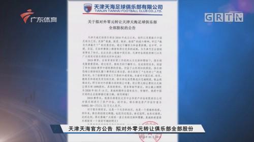 天津天海官方公告 拟对外零元转让俱乐部全部股份