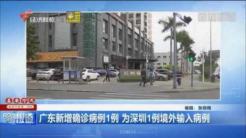 广东新增确诊病例1例 为深圳1例境外输入病例