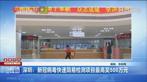深圳:新冠病毒快速简易检测项目最高奖500万元