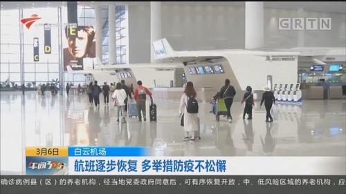 白云机场:航班逐步恢复 多举措防疫不松懈