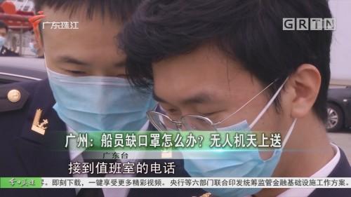 广州:船员缺口罩怎么办?无人机天上送