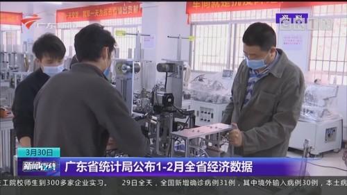 广东省统计局公布1-2月全省经济数据