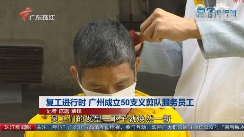 复工进行时 广州成立50支义剪队服务员工