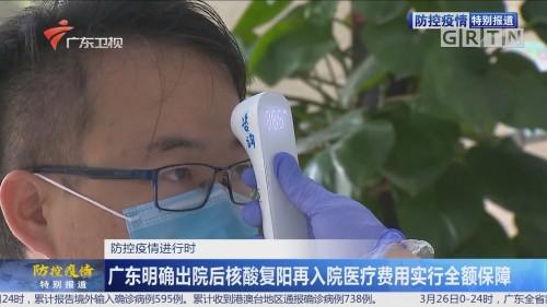 防控疫情进行时:广东明确出院后核酸复阳再入院医疗费用实行全额保障