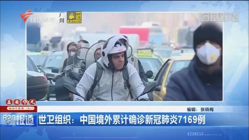 世卫组织:中国境外累计确诊新冠肺炎7169例