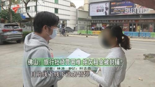 佛山:旅行社经营困难 拖欠租金被封铺?